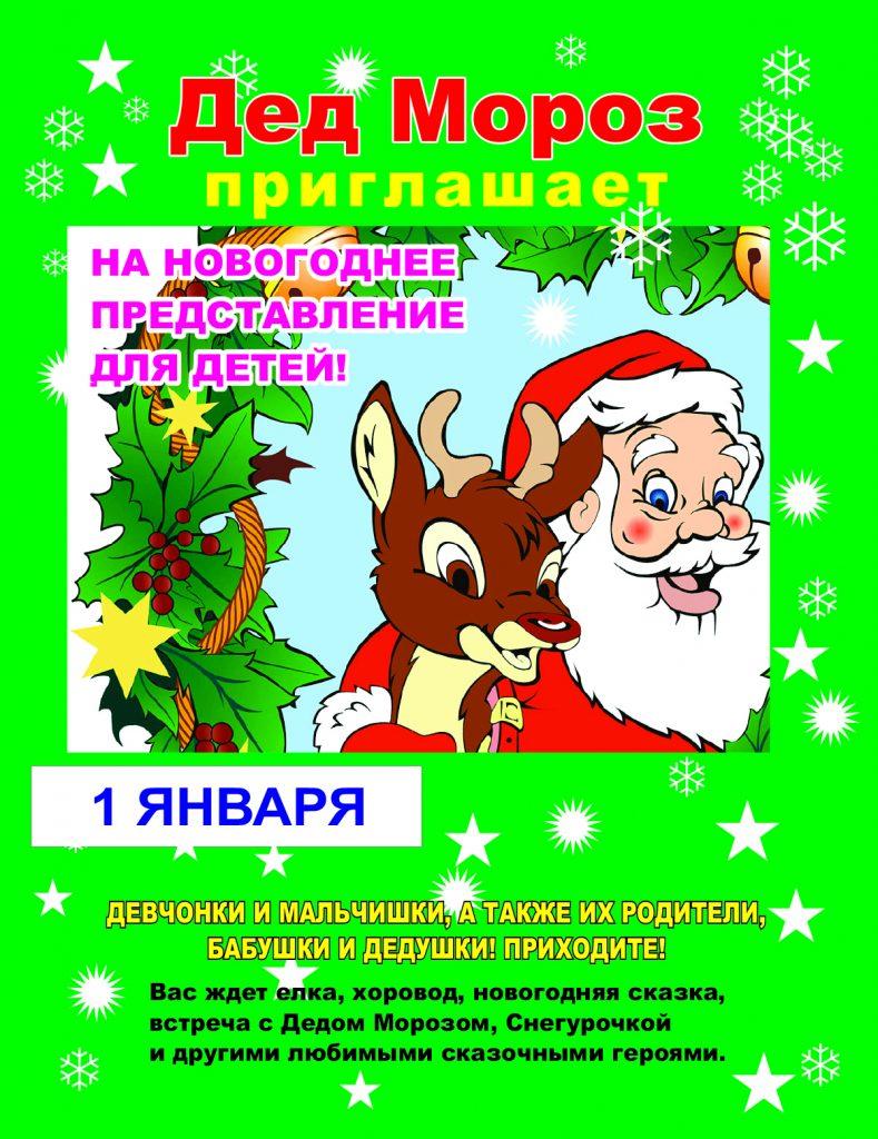 Noviy God 2017 golaya